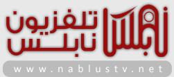 تلفزيون نابلس